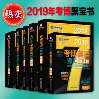 2019年考博英语词汇、阅读、写译、听力词汇完形改错、真题及预测、一本全周计划套装 第6版
