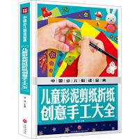 中国少儿必读金典:儿童彩泥剪纸折纸创意手工大全