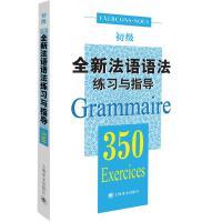 全新法语语法350练习与指导:初级 中法两国教学专家 上海译文出版社 9787532764273【正版品质,售后无忧】