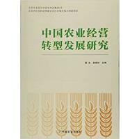 中国农业经营转型发展研究/曾寅初 唐忠
