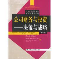 公司财务与投资:决策与战略(第四版), 中国人民大学出版社,派克,尼尔 ,孔宁宁,