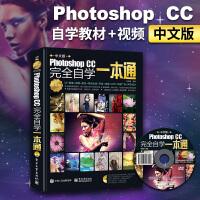 正版 Photoshop CC完全自学从入门到精通 ps教程书籍 零基础入门教材 淘 宝 美工平面广告网页设计 ps