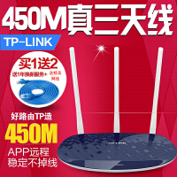 TP-LINK光纤无线路由器WR886N家用tplink穿墙王450M高速穿墙wifi
