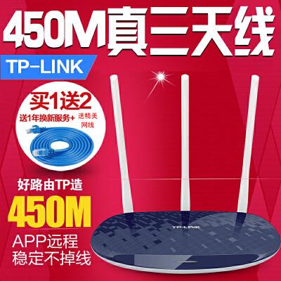 TP-LINK光纤无线路由器WR886N家用tplink穿墙王450M高速穿墙wifiTP爆款3天线  高速450M 送网线 质保1年