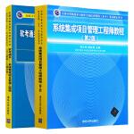 系统集成项目管理工程师教程 第2版+软考通关系统集成项目管理工程师 考点精炼+专题冲刺 2册
