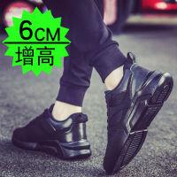 想穿男鞋秋冬季青少年运动休闲鞋子韩版潮流板鞋内增高跑步潮鞋男 (加增高垫)