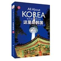 [二手旧书9成新]每天读点世界文化:这里是韩国,(韩)白琳达,9787518019557,中国纺织出版社