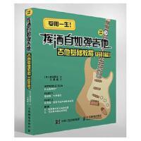 【二手旧书9成新】吉他教程挥洒自如弹吉他吉他基础教程音阶篇