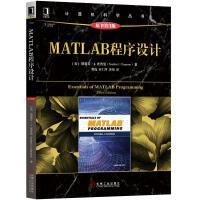 MATLAB程序设计(原书第3版)