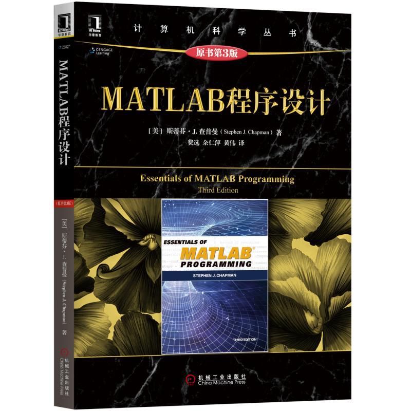 MATLAB程序设计(原书第3版) MATLAB编程入门经典教材,提供大量实用编程技巧
