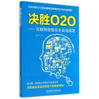 决胜O2O--互联网思维完全实战指南