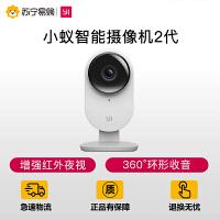 【苏宁易购】小蚁智能摄像机2代1080P版 网络摄像头家用 夜视手机远程监控wifi