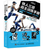 【二手旧书9成新】铁人三项自主训练手册-(全三册)-徐国峰 罗誉寅-9787115431523 人民邮电出版社