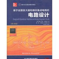 【二手旧书9成新】基于运算放大器和模拟集成电路的电路设计-(第4版)-赛尔吉欧・佛朗哥;荣玫,刘树棠,朱茂林-9787