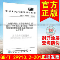 GB/T 29910.2-2013工业通信网络 现场总线规范 类型20:HART规范 第2部分:HA