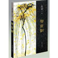 【二手旧书8成新】黄雀记 苏童 9787506369916 作家出版社