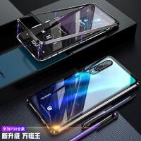 万磁王手机壳华为玻璃p20pro荣耀v20mate20x防摔Nova4e畅享9plus