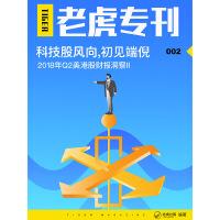 《老虎专刊》002期――科技股风向(电子杂志)
