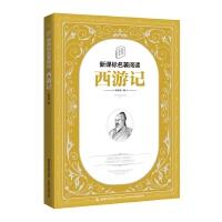 童趣文学新课标名著阅读・西游记
