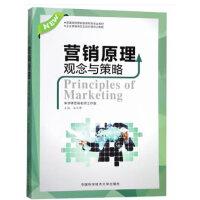 营销原理观念与策略