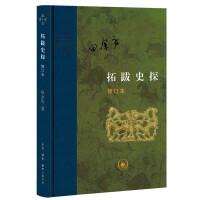 当代学术:拓跋史探 修订本(精装)