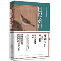 【旧书二手书8成新】且以永日 安妮宝贝 长江文艺出版社 9787535467850