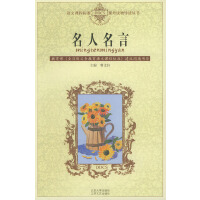 名人名言――语文课程标准课外读物导读丛书