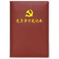 党员学习笔记本十九次代表大会新党章学习记录本两学一做本子定制