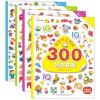 3-6岁宝宝学习贴纸300全套4册 语言拼音智力开发情商培养 幼儿早教启蒙认知贴纸书趣味手工游戏全脑开发贴画游戏书籍