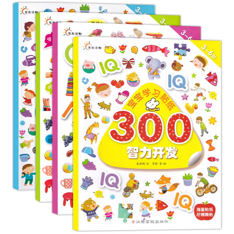3-6岁宝宝学习贴纸300全套5册 数学语言拼音英语智力开发情商培养 幼儿早教启蒙认知贴纸书趣味手工游戏全脑开发贴画游戏书籍