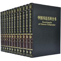 中国书法百科全书 书法鉴赏全集书法辞典/书法作品/全集16开精装12册