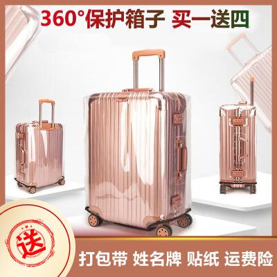 箱套28寸透明拉杆箱箱套透明防尘罩行李箱20旅行箱28耐磨26皮箱24寸箱子保护套 默认右边把手 左边备注留言
