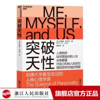 突破天性 布赖恩利特尔 哈佛大学受欢迎的人格心理学课颠覆所有性格分类理论 让性格成为你的优势 社交心理学书籍