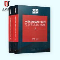 2020一级注册结构工程师专业考试复习教程(上下册)