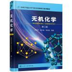 无机化学(李瑞祥)(第二版)