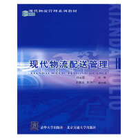 【旧书二手书8成新】现代物流配送管理 刘云霞 清华大学出版社 9787811236545