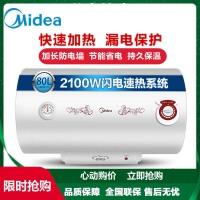 Midea/美的 F80-21WA1速热机械式美的热水器储水式2100W速热洗澡淋浴电热水器80升80L质保8年