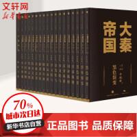 大秦帝国(共6部17卷)/孙皓晖 孙皓晖