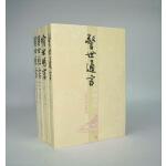 官方 警世通言+ 醒世恒言 +喻世明言 插图本人民文学出版社中国古代白话短篇小说重要的选集三言二拍书籍