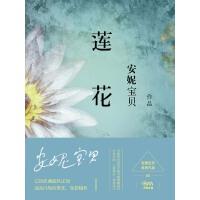 莲花(电子书)