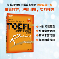新东方 新托福考试专项进阶――高级阅读
