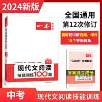 2020版一本 现代文阅读技能训练100篇 中考语文阅读理解专项答题技巧中考必刷题中考学生课外练习复习