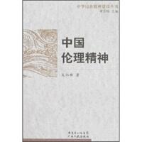 【二手书8成新】中国伦理精神 吴灿新 广东人民出版社