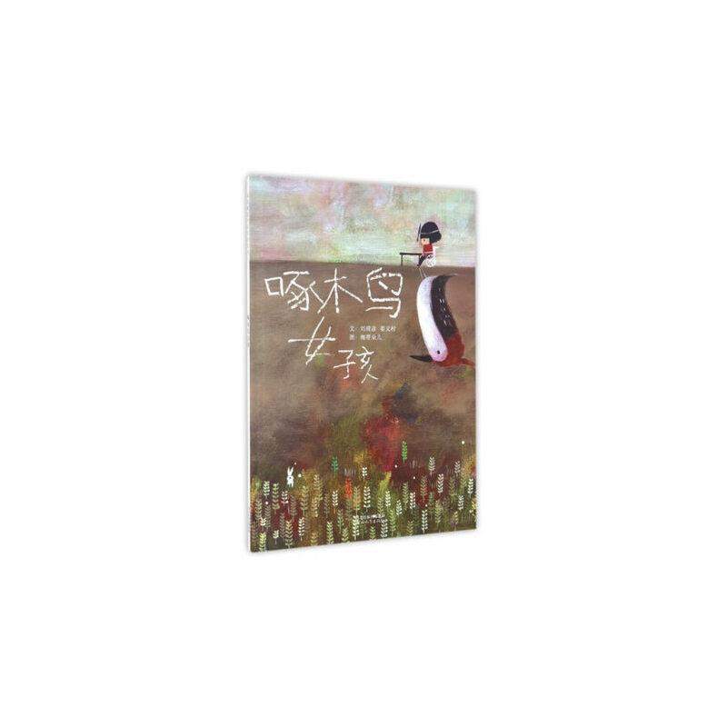 关于大脑性瘫痪儿童的故事  啄木鸟女孩绘本温暖人心的温情故事儿童7-10岁图画故事书籍守护孩子的美好童年教育故事童书