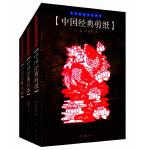原汁原味的传统文化:中国经典系列(套装共3册)