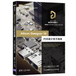 Altium Designer 19 PCB设计官方指南