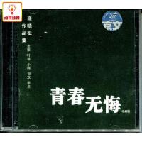 正版音乐 青春无悔高晓松作品集(CD)刘欢 老狼 小柯 叶蓓 零点 光碟-专辑CD唱片