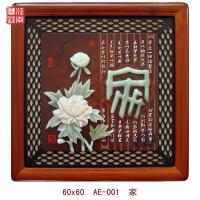 中式客厅装饰画有框 玉雕画 立体浮雕工艺画 餐厅玄关卧室挂画 60*60 25mm厚板 独立