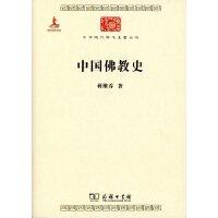 中国佛教史(中华现代学术名著丛书) 蒋维乔 商务印书馆