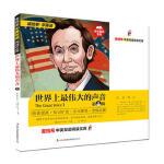 中英双语阅读文库--成长励志系列-世界上的声音 第1辑